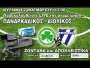 sportaltv.gr ΠΑΝΑΡΚΑΔΙΚΟΣ-ΑΙΟΛΙΚΟΣ (2-11-2014)