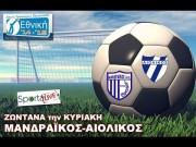 sportaltvgr ΜΑΝΔΡΑΙΚΟΣ-ΑΙΟΛΙΚΟΣ 12/10/14