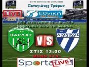 Sportaltv.gr ΠΑΟ ΒΑΡΔΑΣ -ΑΙΟΛΙΚΟΣ