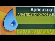 ΠΑΜΒΟΥΠΡΑΣΙΑΚΟΣ ΑΙΟΛΙΚΟΣ 3-0