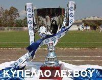Α.Σ. Φίλιας - ΑΙΟΛΙΚΟΣ  0 - 3 (Κύπελλο Λέσβου)