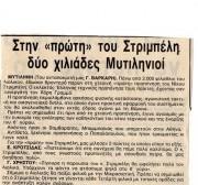 Πρώτη προπόνηση Αιολικού 1984