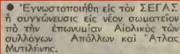 Η συγχώνευση του Άτλαντα και του  Απόλλωνα  Μυτιλήνης (Αιολικός)