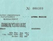 Εισιτήριο μπαράζ με Πανελευσινιακό (1983)