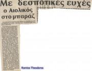 Άρθρο εφημερίδας για μπαράζ (1983)
