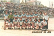 Αιολικός 1982-1983 (Β' Εθνική)