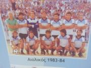 Αιολικός 1983-84