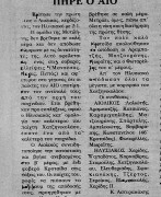 Αιολικός - Ηλυσιακός  2-1 (1983-84, Γ' Εθνική)