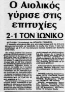 Αιολικός - Ιωνικός Ν. 2-1 (1983-84, Γ' Εθνική)