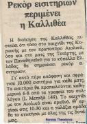 Δημοσίευμα του 1984