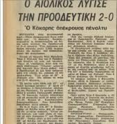 Αιολικός - Προοδευτική 2-0 (1983-84, Γ' Εθνική)