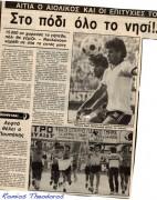 Αιολικός 1983-1984