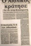Αθηναϊκός - Αιολικός 0-0 (1983-84, Γ' Εθνική)