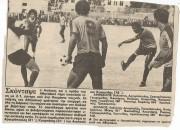 Αθηναϊκός - Αιολικός 2-1  (1984-85, Β' Εθνική)