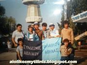 1984. Εκδρομή του Σ.Φ.Α.Α. για τον αγώνα με τον Πανσερραϊκό
