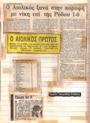 Αιολικός - Ρόδος 1-0 (1984-85, Β' Εθνική)