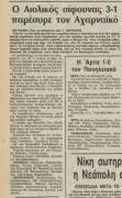 Αιολικός - Αχαρναϊκός 3-1 (1984-85, Β' Εθνική)