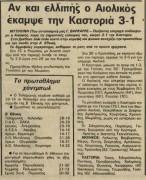 Αιολικός - Καστοριά 3-1 (1984-85, Β' Εθνική)