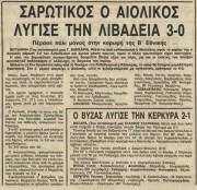 Αιολικός - Λεβαδειακός 3-0 (1984-85, Β' Εθνική)