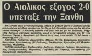 Αιολικός - Ξάνθη 2-0 (1984-85, Β' Εθνική)