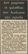 Αιολικός 1984