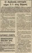 Πανσερραϊκός - Αιολικός 1-1 (1984-85, Β' Εθνική)