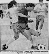 Προοδευτική - Αιολικός 3-1 (Β' Εθνική 1985-86)
