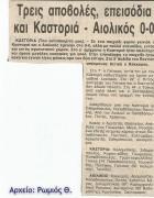 Καστοριά - Αιολικός 0-0 (Β' Εθνική 1985-86)