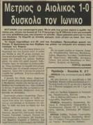Αιολικός - Ιωνικός 1-0 (Β' Εθνική 1985-86)