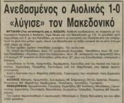 Αιολικός - Μακεδονικός 1-0 (Β' Εθνική 1985-86)