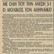 Αιολικός - Αθηναϊκός 3-1 (Β' Εθνική 1985-86)