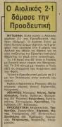 Αιολικός - Προοδευτική 2-1 (Β' Εθνική 1985-86)