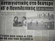Πανηλειακός - Αιολικός 2-0 (Γ' Εθνική)