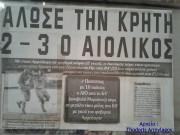 Ποσειδώνας Ηρακλείου - Αιολικός 2-3 (Γ' Εθνική)
