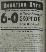Πανηλειακός - Αιολικός 6-0 (πηγή : clockworkpaniliakos.blogspot.com)