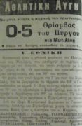 Αιολικός - Πανηλειακός 0-5 (πηγή : clockworkpaniliakos.blogspot.com)
