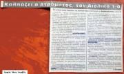 Ατρόμητος Αθηνών - Αιολικός 1-0