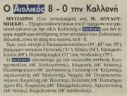 Αιολικός - Α.Ε.Λ.Κ. 8-0 (Φιλικός αγώνας)