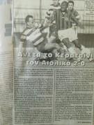 Κερατσίνι - Αιολικός 2-0