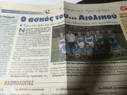 Ατρόμητος Αγ. Γεωργίου - Αιολικός 0-1
