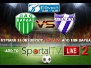 sportaltv.gr ΠΑΟ ΒΑΡΔΑΣ ΑΙΟΛΙΚΟΣ