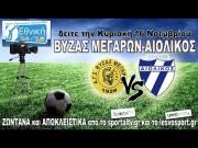 sportaltv.gr ΒΥΖΑΣ ΜΕΓΑΡΩΝ-ΑΙΟΛΙΚΟΣ (16-11-2014)
