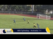 WEB TV a-s: ΑΕΚ Τρίπολης - Αιολικός 1-1