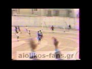 Αχαρναϊκός - Αιολικός 2-0 (Β' Εθνική 1984-85)